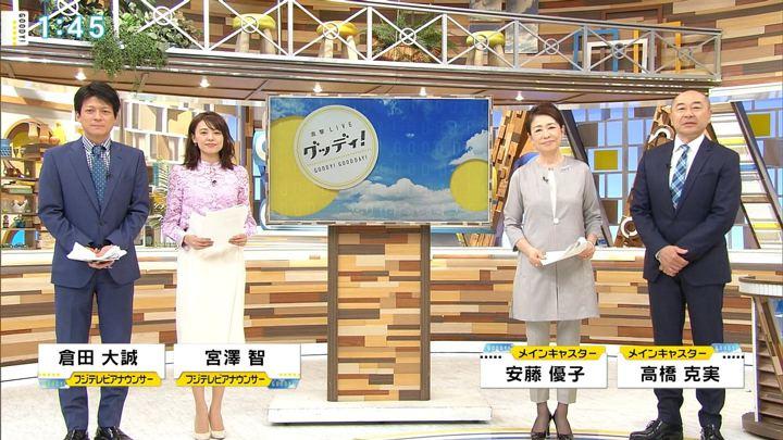 2019年04月12日宮澤智の画像01枚目