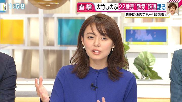 2019年04月26日宮澤智の画像04枚目