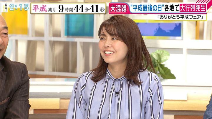 2019年04月30日宮澤智の画像03枚目