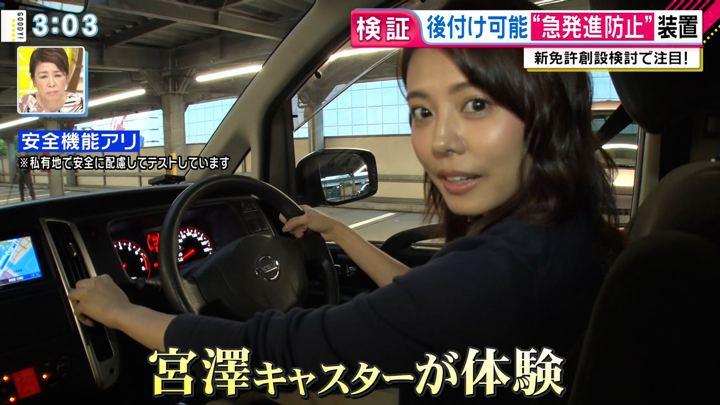2019年06月12日宮澤智の画像11枚目