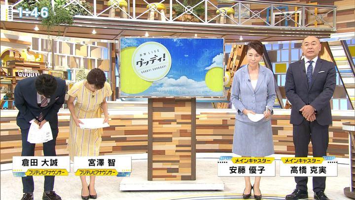 2019年06月24日宮澤智の画像02枚目