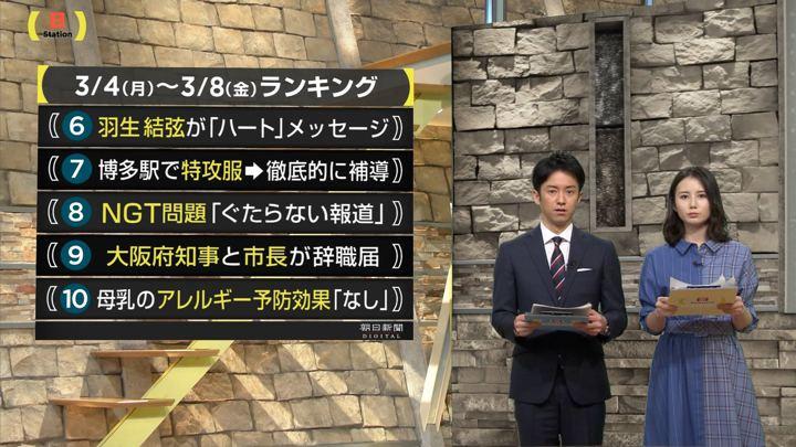 2019年03月10日森川夕貴の画像03枚目