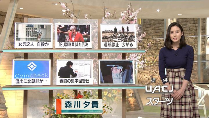 2019年03月13日森川夕貴の画像06枚目