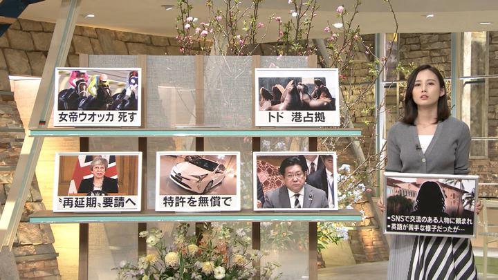 2019年04月03日森川夕貴の画像13枚目