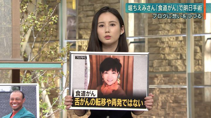 2019年04月15日森川夕貴の画像11枚目