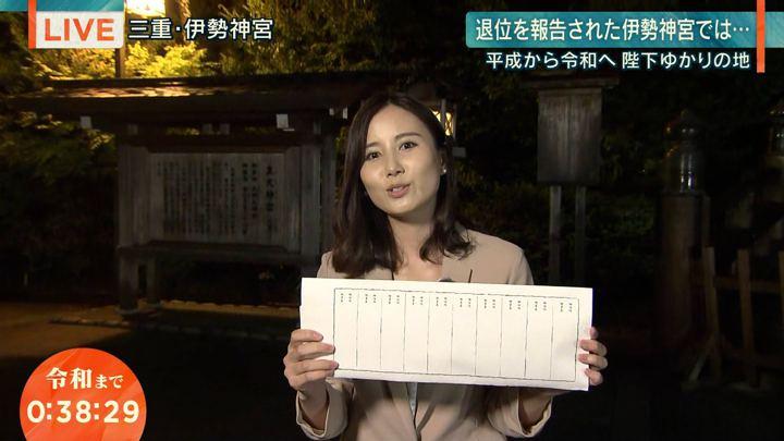 2019年04月30日森川夕貴の画像04枚目