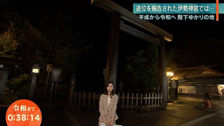 2019年04月30日森川夕貴の画像07枚目