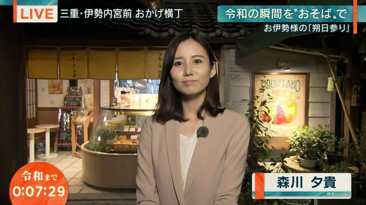 2019年04月30日森川夕貴の画像09枚目