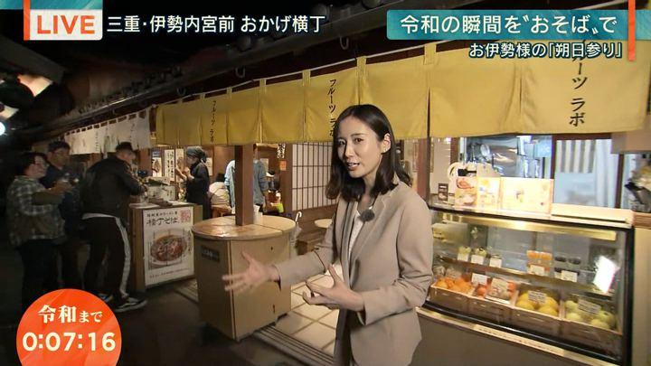 2019年04月30日森川夕貴の画像11枚目