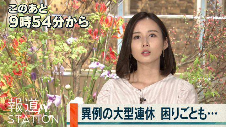 2019年05月02日森川夕貴の画像02枚目