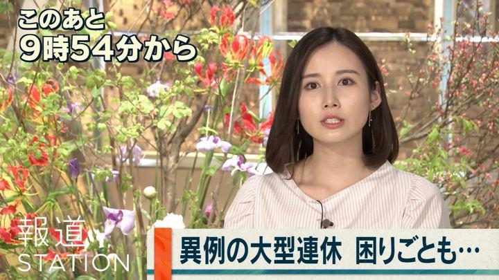 2019年05月02日森川夕貴の画像03枚目