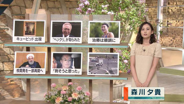 2019年05月08日森川夕貴の画像09枚目