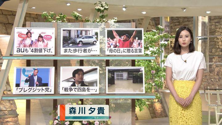 2019年05月13日森川夕貴の画像04枚目