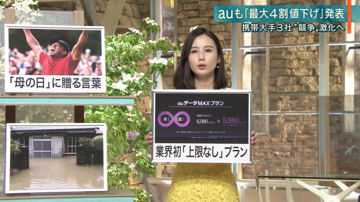2019年05月13日森川夕貴の画像08枚目