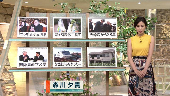 2019年06月03日森川夕貴の画像04枚目