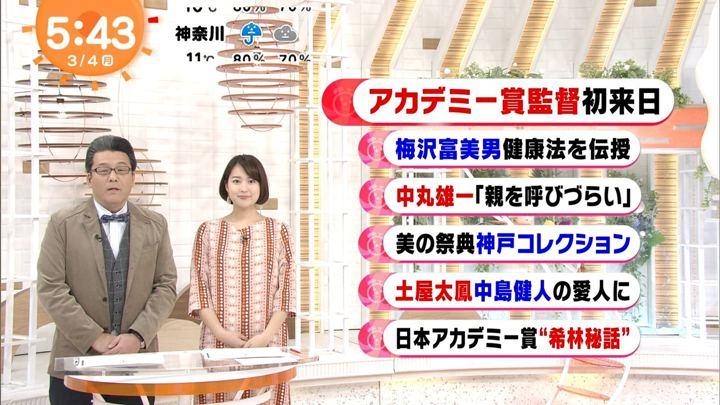 2019年03月04日永尾亜子の画像03枚目