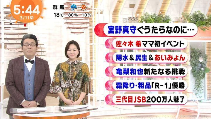 2019年03月11日永尾亜子の画像02枚目