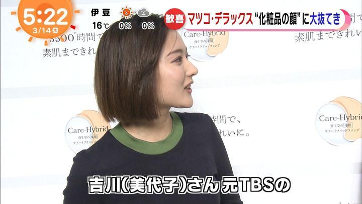 2019年03月14日永尾亜子の画像02枚目
