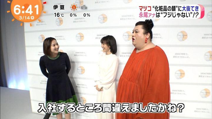 2019年03月14日永尾亜子の画像08枚目