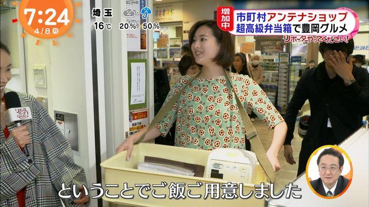2019年04月08日永尾亜子の画像08枚目