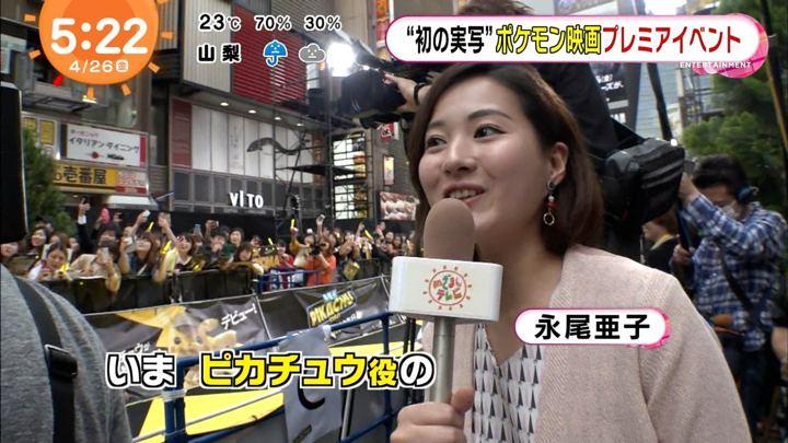 2019年04月26日永尾亜子の画像02枚目