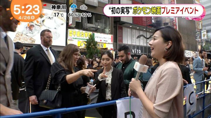 2019年04月26日永尾亜子の画像03枚目
