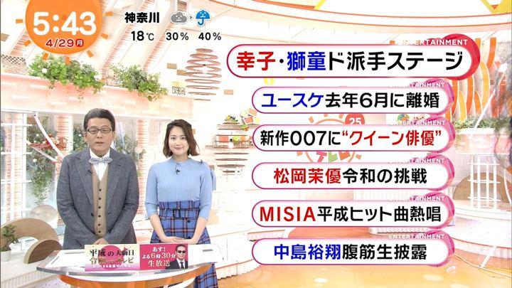 2019年04月29日永尾亜子の画像02枚目
