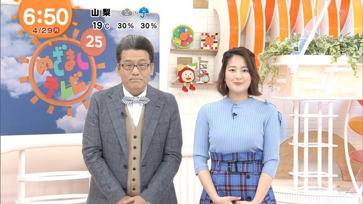 2019年04月29日永尾亜子の画像04枚目