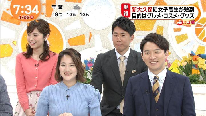 2019年04月29日永尾亜子の画像06枚目