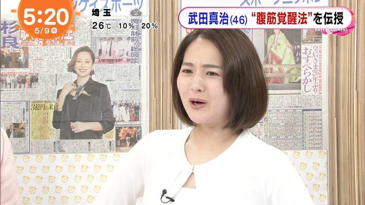 2019年05月09日永尾亜子の画像26枚目