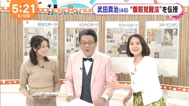 2019年05月09日永尾亜子の画像30枚目