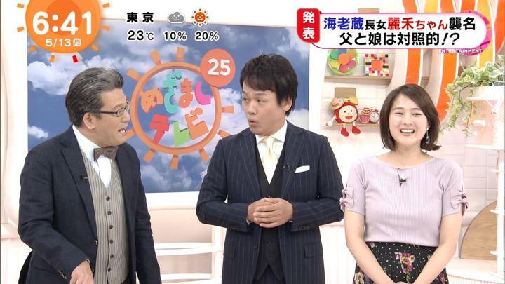 2019年05月13日永尾亜子の画像05枚目