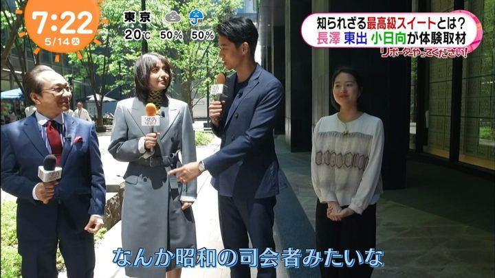 2019年05月14日永尾亜子の画像02枚目