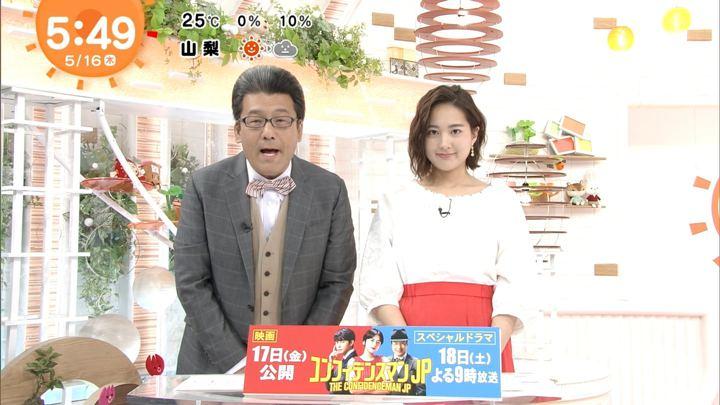 2019年05月16日永尾亜子の画像04枚目