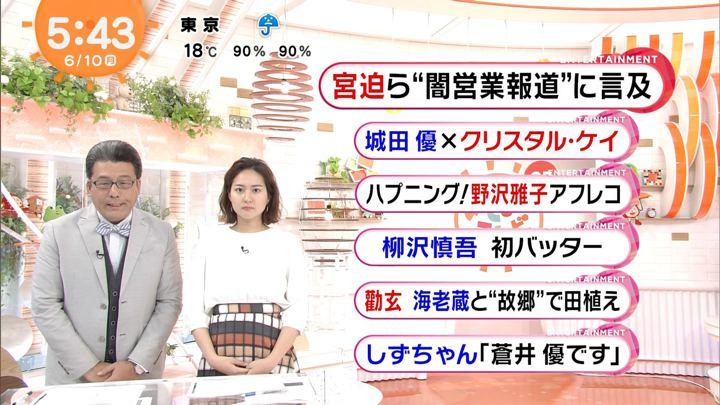 2019年06月10日永尾亜子の画像02枚目