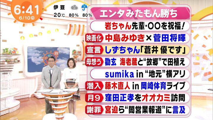 2019年06月10日永尾亜子の画像04枚目
