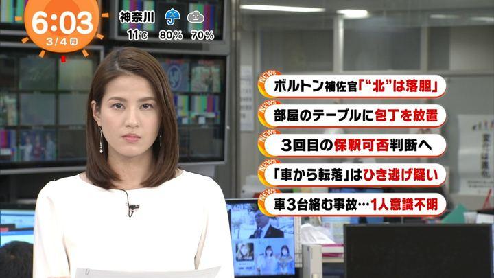 2019年03月04日永島優美の画像06枚目