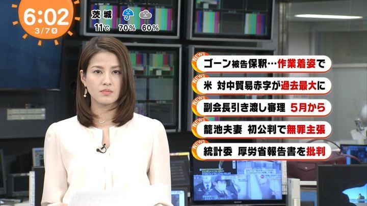 2019年03月07日永島優美の画像06枚目