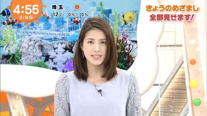 2019年03月08日永島優美の画像02枚目
