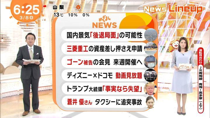 2019年03月08日永島優美の画像11枚目