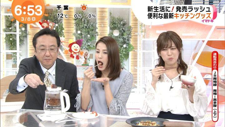 2019年03月08日永島優美の画像14枚目