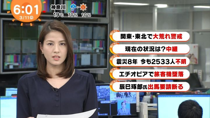 2019年03月11日永島優美の画像08枚目