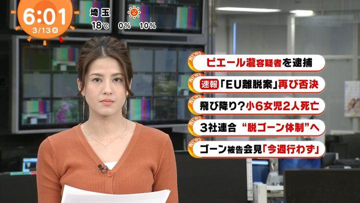 2019年03月13日永島優美の画像08枚目