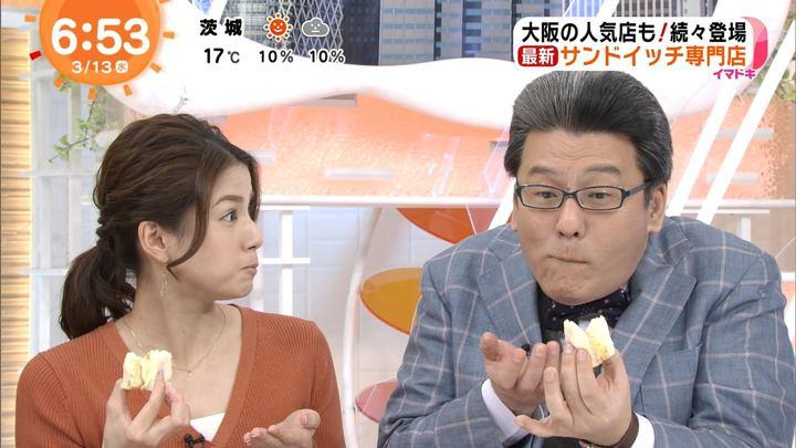 2019年03月13日永島優美の画像17枚目