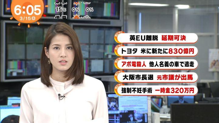 2019年03月15日永島優美の画像09枚目