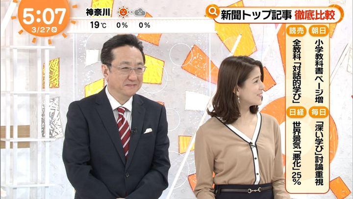 2019年03月27日永島優美の画像02枚目