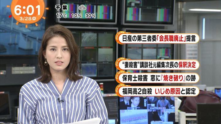 2019年03月28日永島優美の画像06枚目