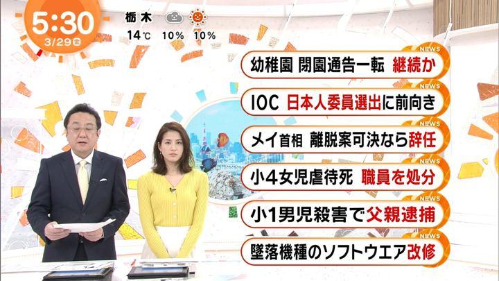 2019年03月29日永島優美の画像04枚目