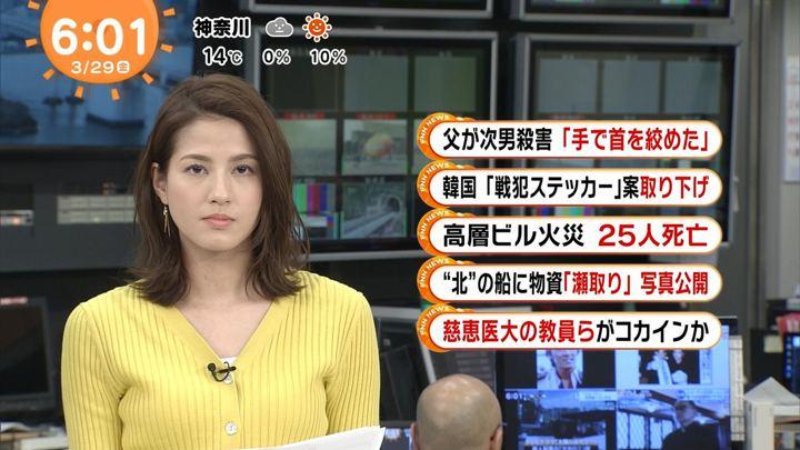 2019年03月29日永島優美の画像07枚目