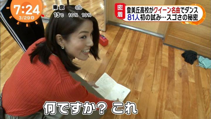 2019年03月29日永島優美の画像22枚目